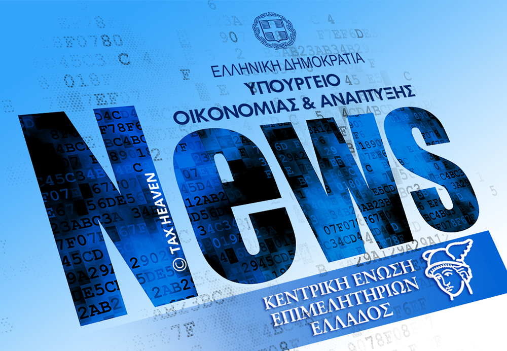Γενικές Συνελεύσεις ή Συνελεύσεις των Εταίρων - Απώτατες ημερομηνίες υποβολής οικονομικών καταστάσεων στο ΓΕΜΗ