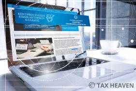 Θετικό το ισοζύγιο εγγραφών/διαγραφών επιχειρήσεων στο ΓΕΜΗ το τέταρτο τρίμηνο του 2020