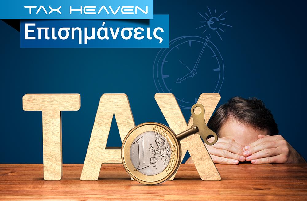 Θέσπιση κανόνων περί υβριδικών ασυμφωνιών στην Ελληνική νομοθεσία – εναρμόνιση με τις διεθνείς εξελίξεις