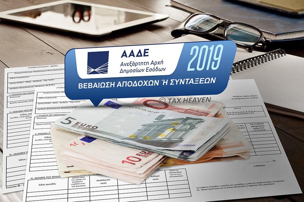 Δημοσιεύθηκε στο ΦΕΚ η απόφαση για τις βεβαιώσεις αποδοχών ή συντάξεων για το φορολογικό έτος 2019