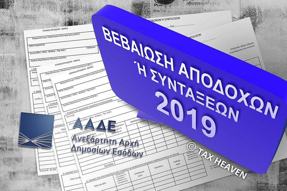 Βεβαιώσεις αποδοχών του φορολογικού έτους 2019 - Μέχρι τις 13 Μαρτίου η υποβολή