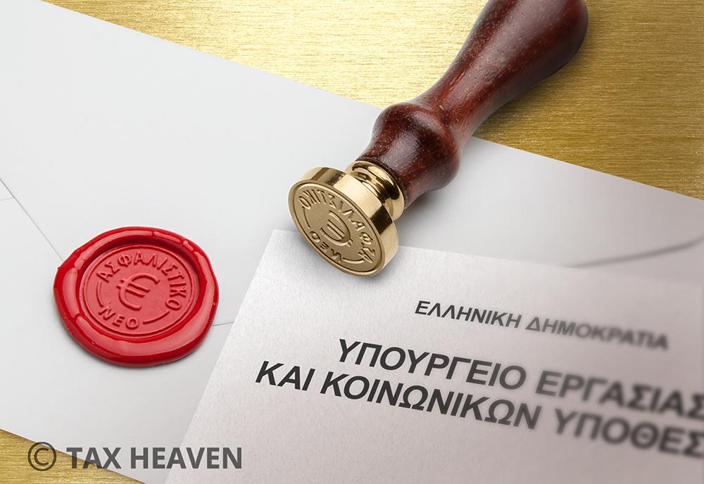 Οι παρατηρήσεις της Επιστημονικής Υπηρεσίας της Βουλής για το ασφαλιστικό νομοσχέδιο