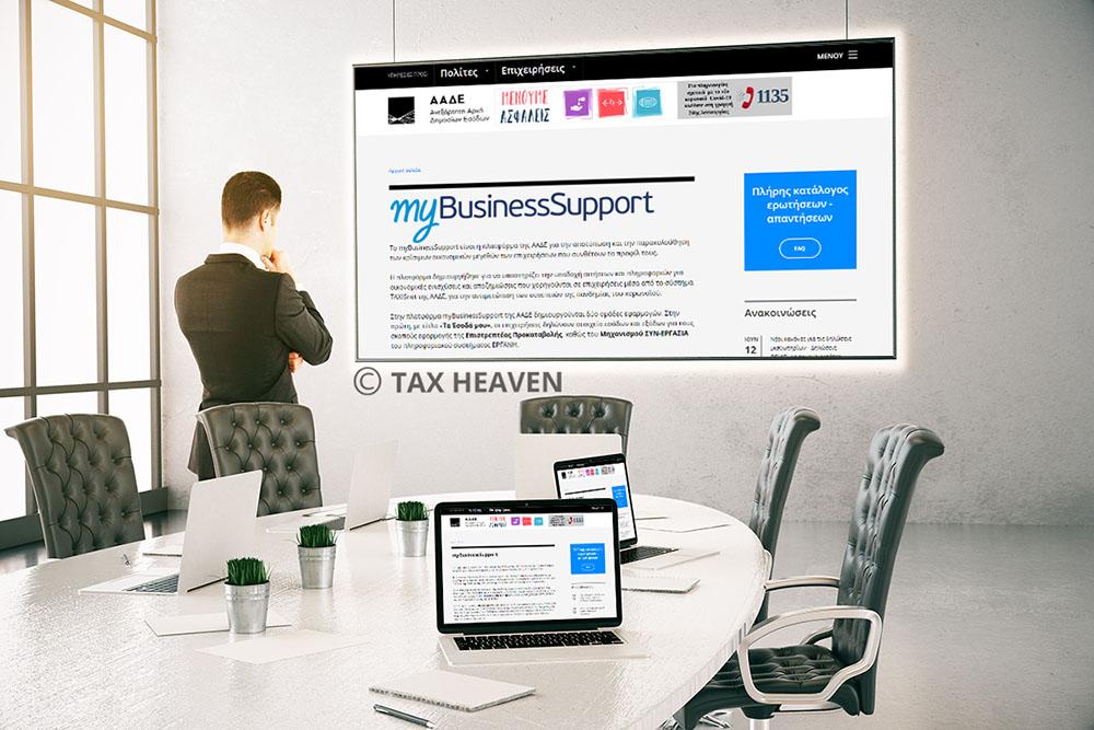 Διαθέσιμη η εφαρμογή myBusinessSupport - «ΑΞΙΟΓΡΑΦΑ» - Μέχρι 14/09 η αίτηση - Οδηγίες χρήσης