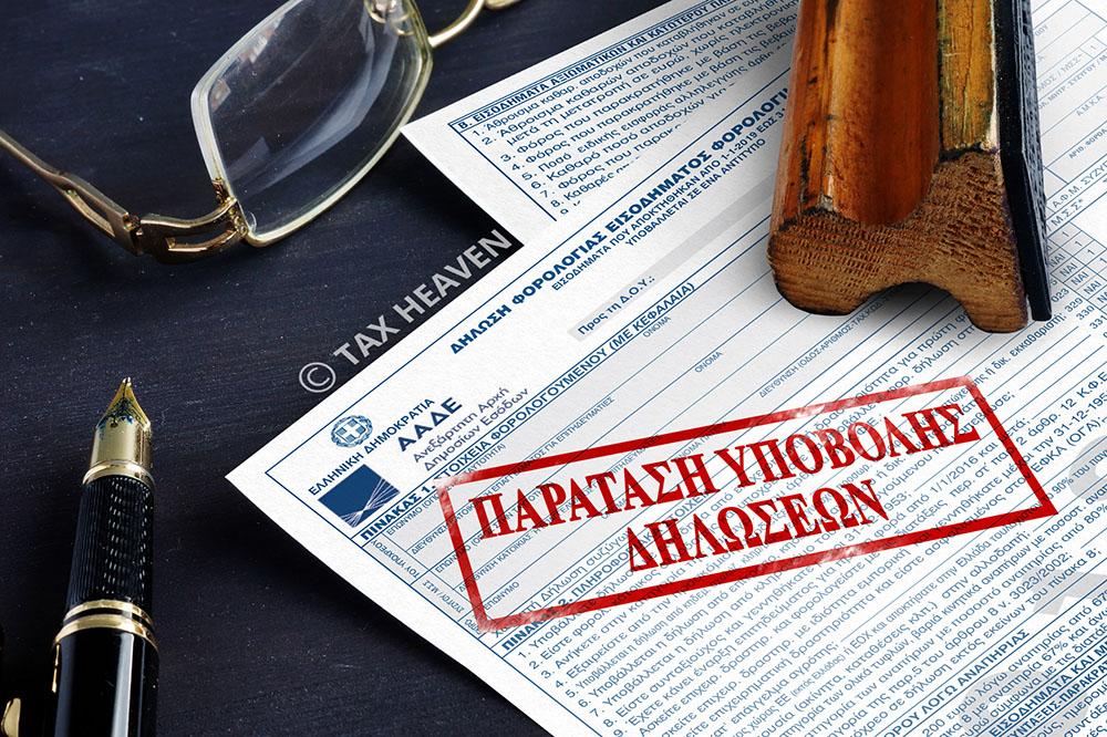 Παράταση προθεσμίας υποβολής των δηλώσεων φορολογίας εισοδήματος φορολογικού έτους 2019
