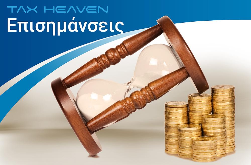 Διανομή κερδών ΑΕ με μετρητά ή μέσω τραπεζικού λογαριασμού;