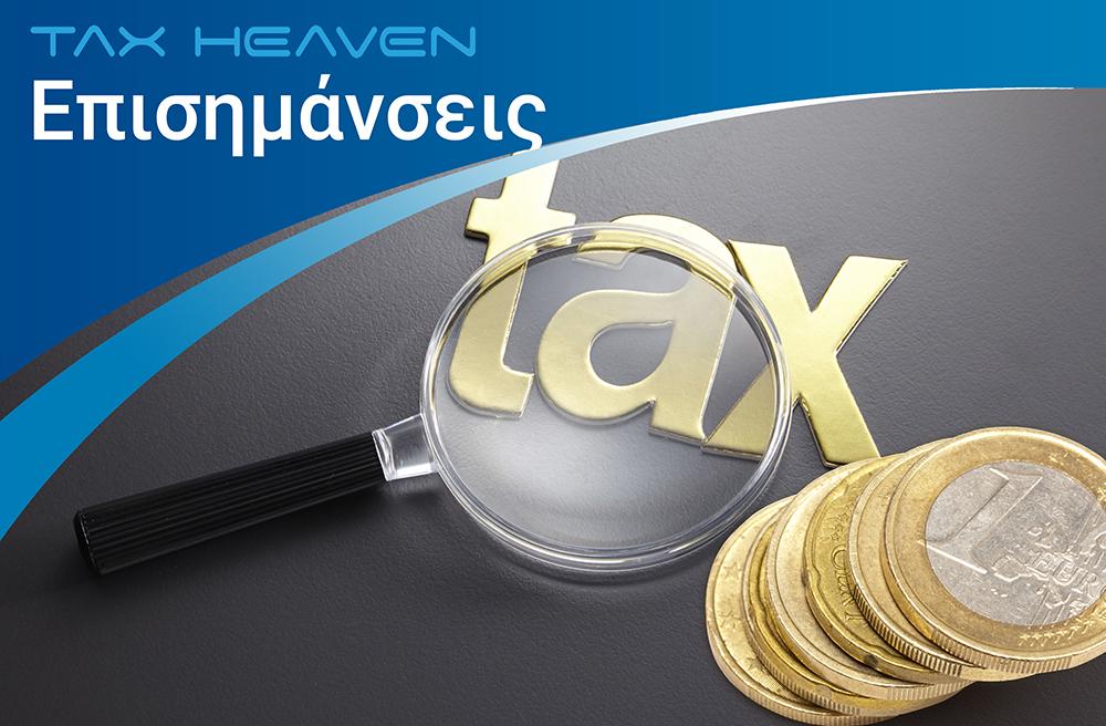 Παρακράτηση φόρου μερισμάτων με το νόμο 4646/2019