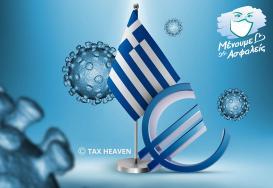 Χ. Σταϊκούρας: Σήμερα πιστώνονται άλλα 122 εκατ. ευρώ σε επιπλέον 123.869 δικαιούχους επιστρεπτέας προκαταβολής 6