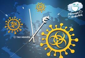 Πως επηρεάστηκε ο κύκλος εργασιών των επιχειρήσεων που τέθηκαν σε αναστολή λειτουργίας με κρατική εντολή για το μήνα Νοέμβριο