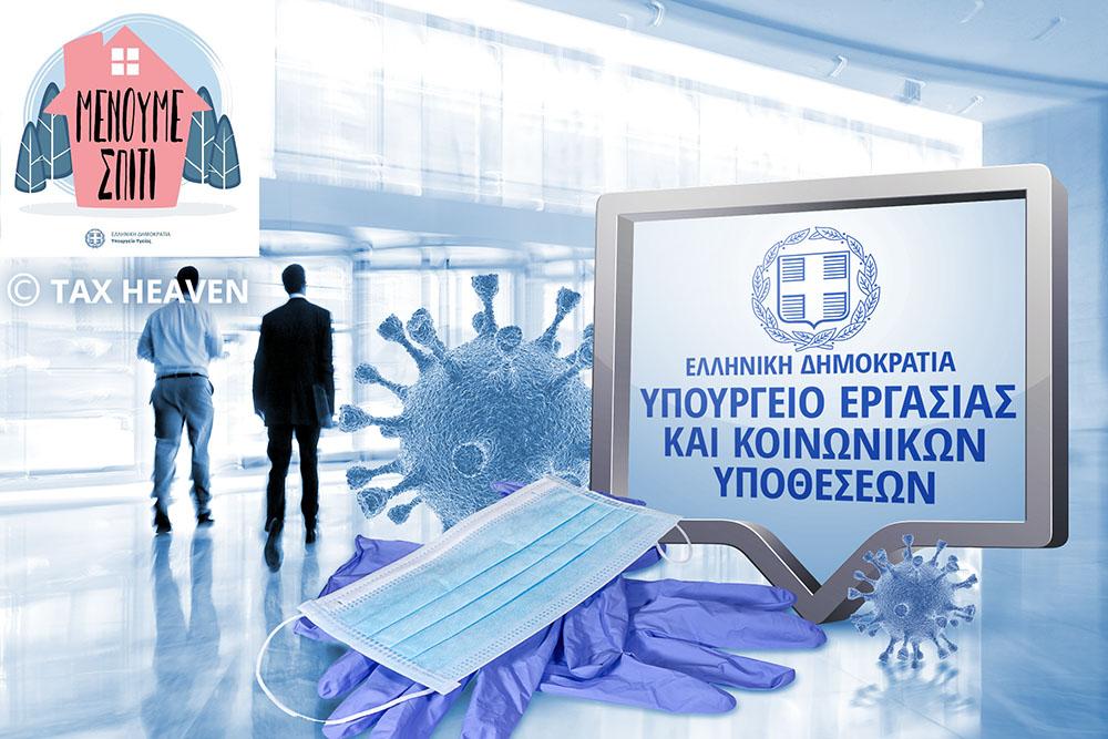 Γ. Βρούτσης: Έτοιμες οι ειδικές πλατφόρμες και τα ηλεκτρονικά έντυπα για την αποζημίωση και τα ενοίκια σε εργαζόμενους και επιχειρήσεις