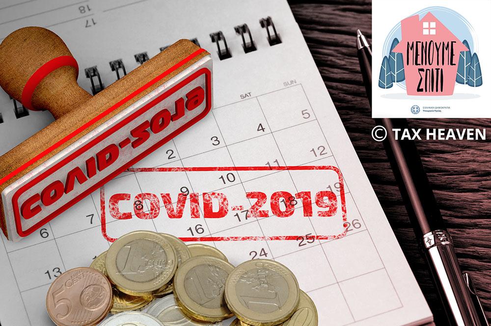 ΑΣΦΕΕ: Ανακοίνωση για το επίδομα-κοροϊδία των 600 ευρώ και τη στάση της ΠΟΦΕΕ