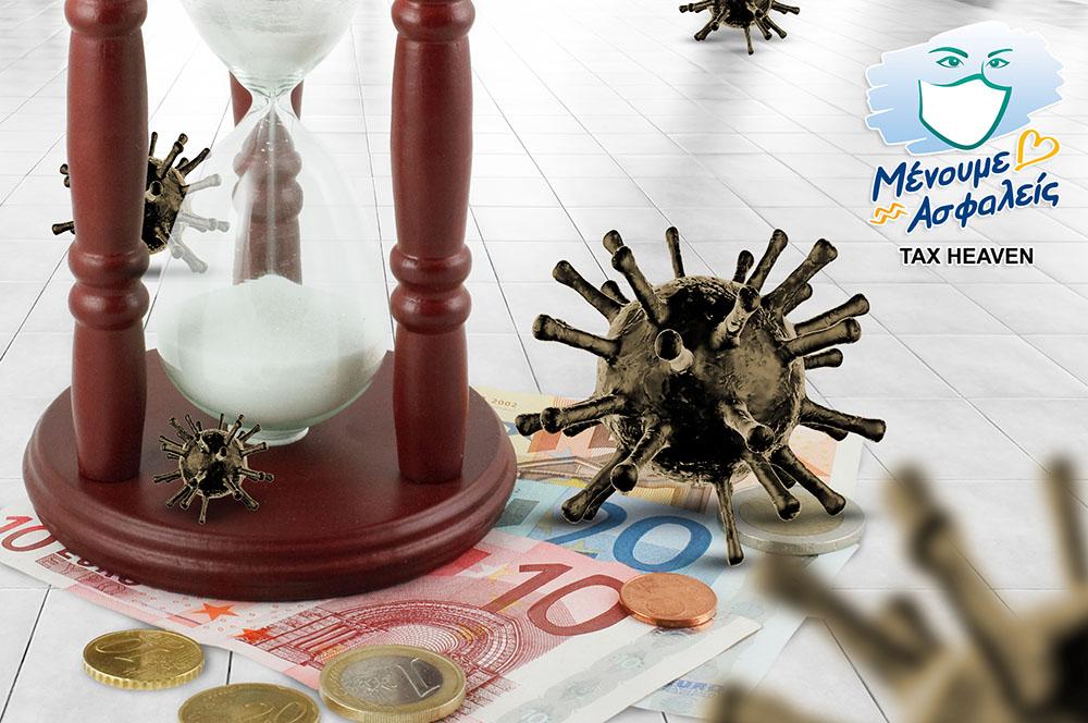 ΤΕΠΙΧ ΙΙ: Αύριο Τετάρτη 20/05, και ώρα 12:00μμ ανοίγει το Πληροφοριακό Σύστημα Κρατικών Ενισχύσεων
