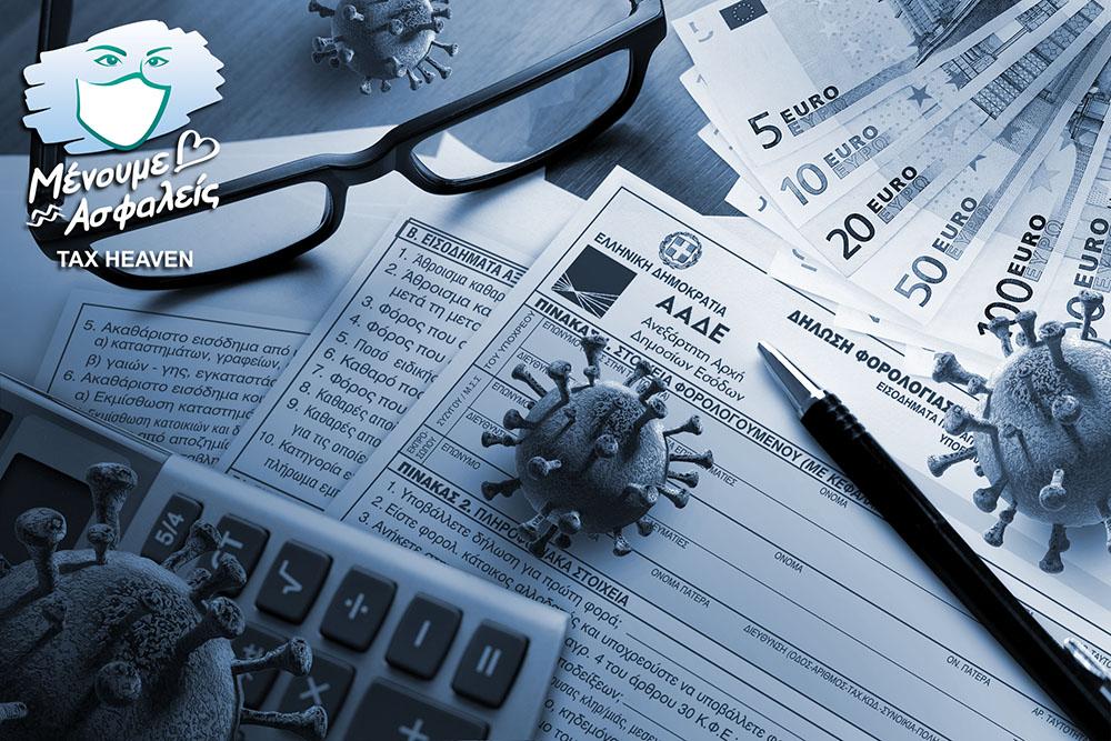 Επιστολή ΕΦΕΕΙ για επανακαθορισμό των ημερομηνιών υποβολής των φορολογικών δηλώσεων και του τρόπου πληρωμής των δόσεων