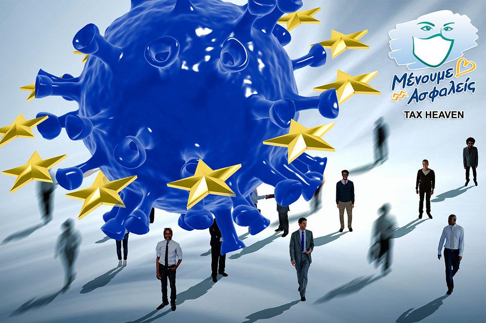 Εγκρίθηκε από την Ευρ. Επιστροπή πρόγραμμα 450 εκατ. ευρώ για τη στήριξη εταιρειών που δραστηριοποιούνται σε ορισμένους τομείς που πλήττονται από την πανδημία