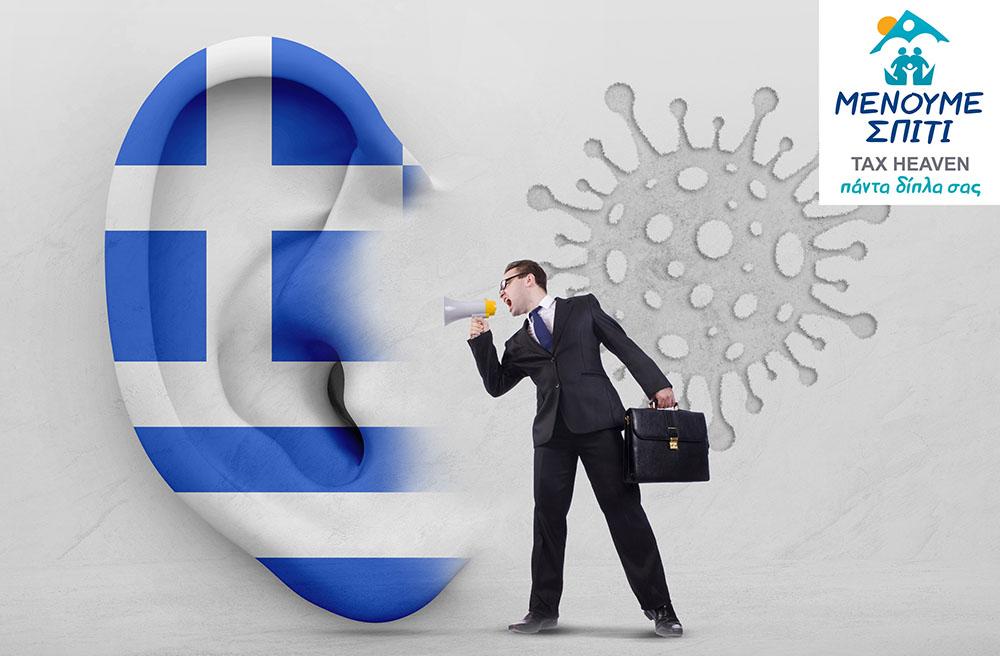 Δήμος Αθηναίων: Σε λειτουργία η ηλεκτρονική αίτηση για την απαλλαγή από τα τέλη καθαριότητας και φωτισμού