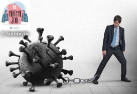 Σχεδόν 1 εκατ. απασχολούμενοι σε αναστολή εργασίας. 205.984 επιχειρήσεις βρίσκονται σε αναστολή λειτουργίας σύμφωνα με τα στοιχεία της ΕΛΣΤΑΤ