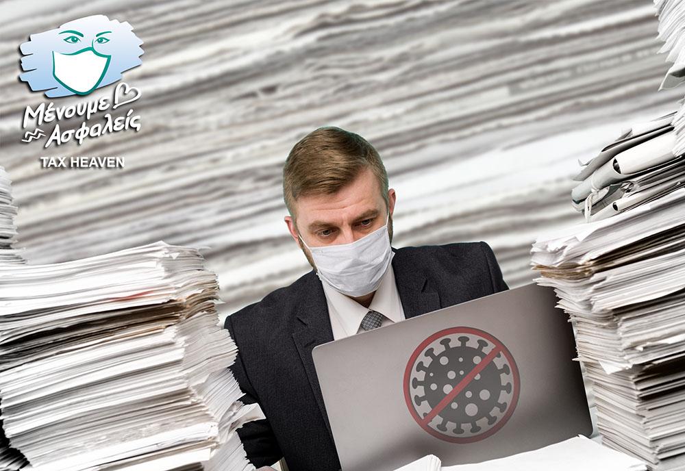 Η λειτουργία του Δημοσίου σύμφωνα με τα νέα μέτρα κατά της διασποράς του κορωνοϊού
