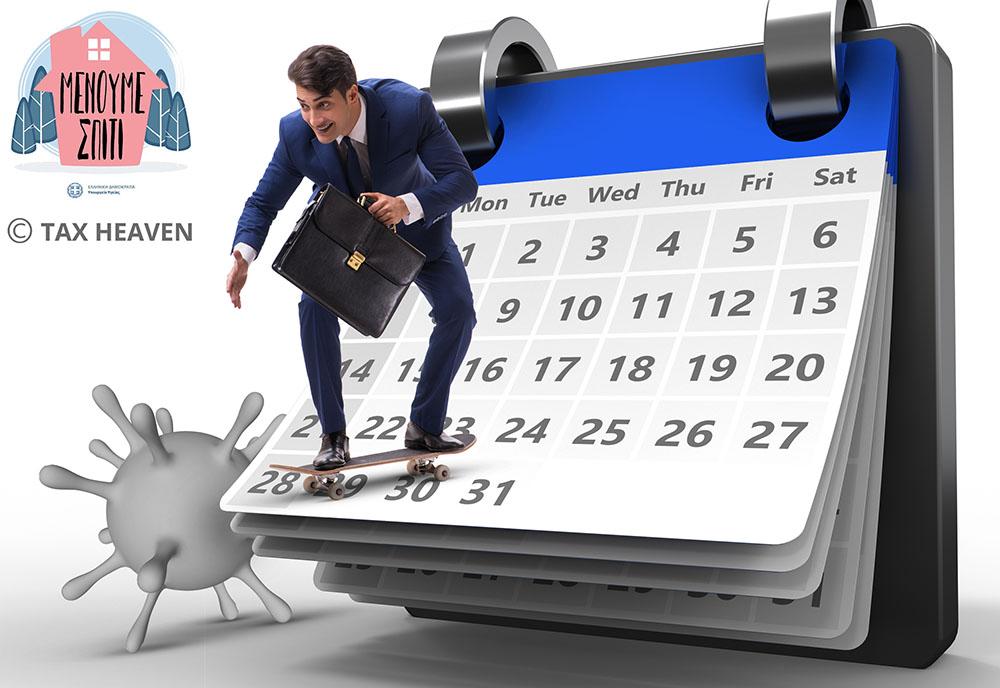 Χορήγηση άδειας ειδικού σκοπού στους υπαλλήλους των Δημοτικών Παιδικών και Βρεφονηπιακών Σταθμών