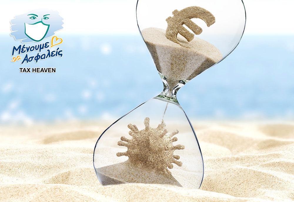 Άνοιγμα τουρισμού: Οι προτάσεις του Υπ. Χάρη Θεοχάρη στην έκτακτη άτυπη τηλεδιάσκεψη της ΕΕ