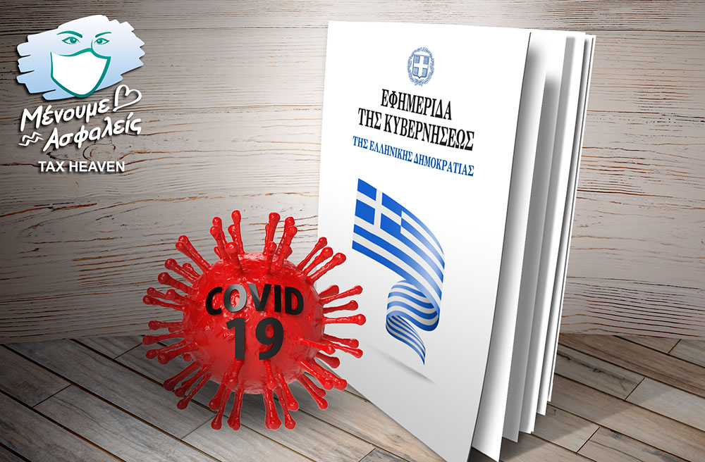 Δημοσιεύθηκε στο ΦΕΚ ο ν. 4690/2020 με τα νέα μέτρα για την αντιμετώπιση της πανδημίας