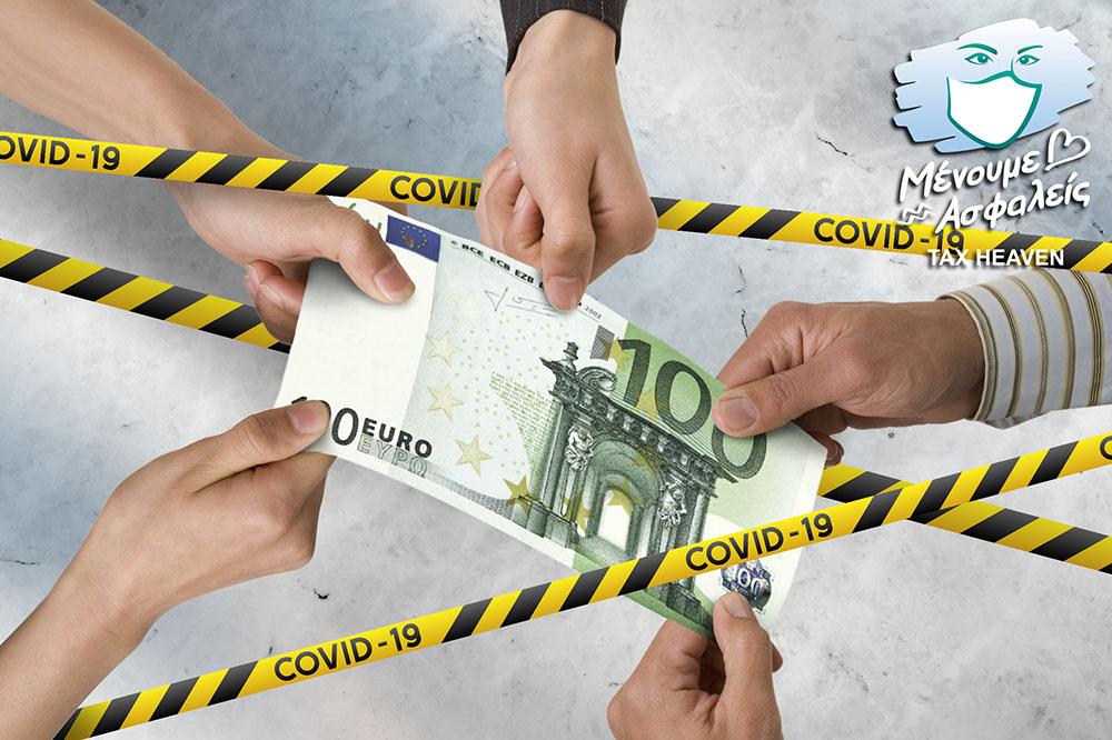 Αύριο Τρίτη, 14.07, η πληρωμή αποζημίωσης ειδικού σκοπού σε 9.805 δικαιούχους (αναστολές Μαρτίου-Απριλίου και Μαΐου)