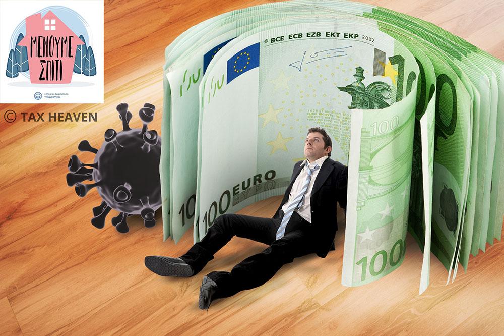 Αποζημίωση ειδικού σκοπού 800 ευρώ για επιχειρήσεις - Ολόκληρη η απόφαση και οι ΚΑΔ ένταξης