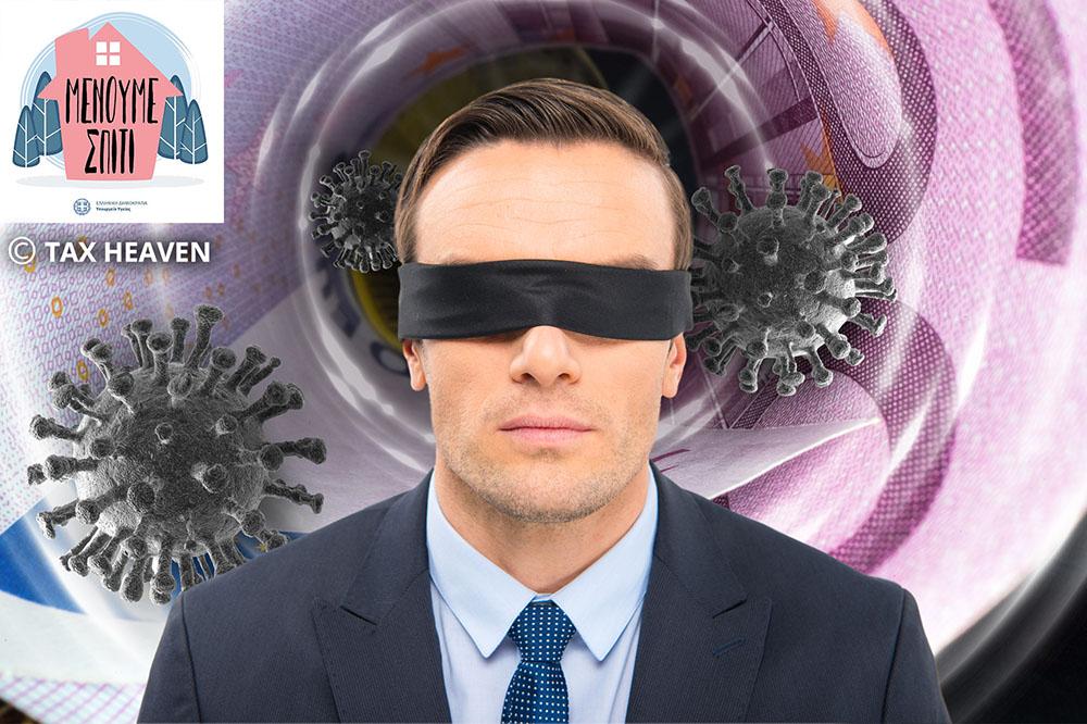 GDPR και τηλεργασία: Κατευθυντήριες Γραμμές της Αρχής για τη λήψη μέτρων ασφάλειας