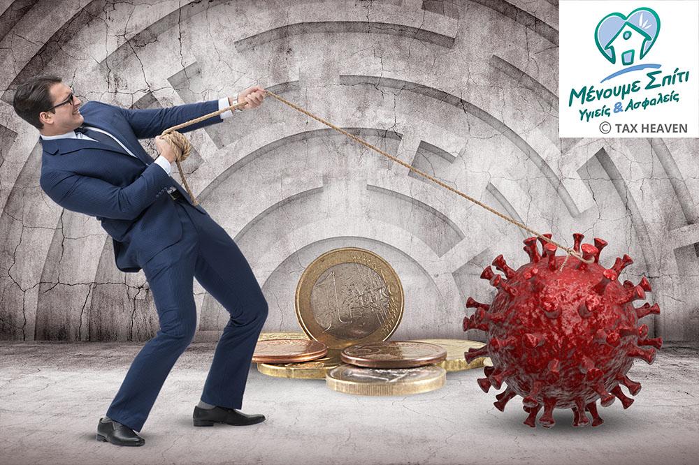 Καταργείται το πρόγραμμα vouchers - Οι επιστήμονες τους οποίους αφορούσε το Πρόγραμμα θα λάβουν κανονικά την ενίσχυση των 600 ευρώ για τον μήνα Απρίλιο