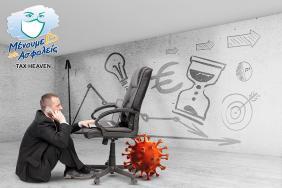 ΚΑΔ επιχειρήσεων - Παράταση καταβολής δόσης Φεβρουαρίου για οφειλές εργαζομένων