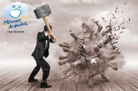 Ποιες επιχειρήσεις επαναλειτουργούν από Δευτέρα 18.01 - Οι ΚΑΔ και τα μέτρα