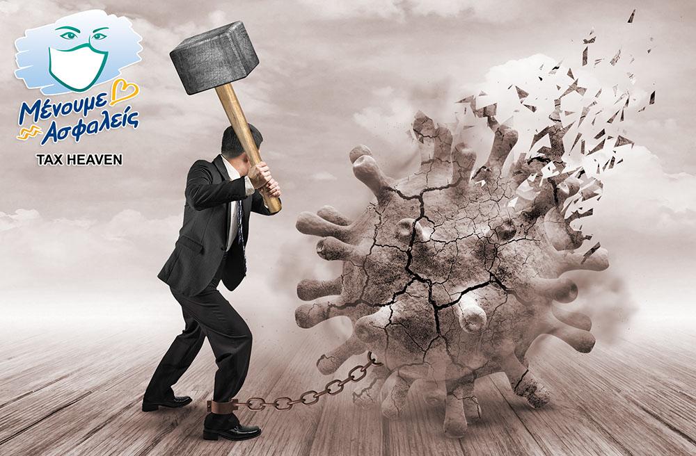 Υπ. Οικ: Μείωση μισθώματος για τις επιχειρήσεις που πλήττονται από την εξάπλωση του κορονοϊού και για τους εργαζόμενους σε αυτές