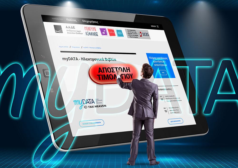 myData: Εισαγωγικές επιχειρήσεις και εκτελωνιστές - Φάκελος εισαγωγών