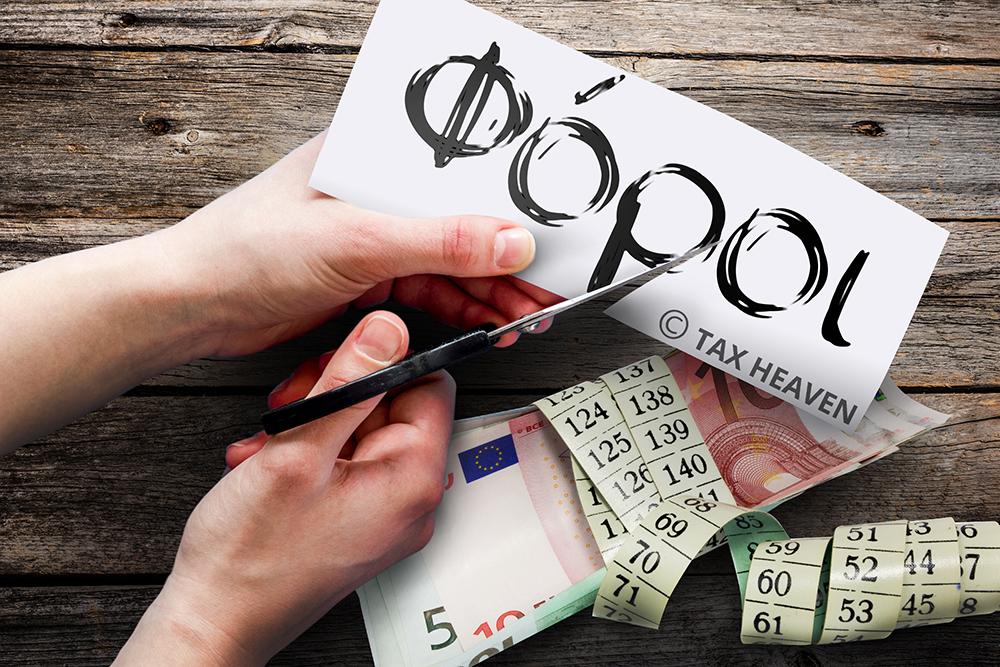 Μείωση προκαταβολής φόρου και συντελεστή φορολογίας - Ρύθμιση για την εισφορά αλληλεγγύης και άλλες φορολογικές διατάξεις με νέα τροπολογία