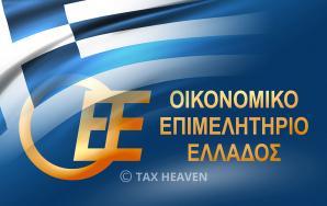 Ο.Ε.Ε. Υποβολή ΥΔ των νόμιμων εκπροσώπων νομικών προσώπων παροχής λογιστικών - φοροτεχνικών υπηρεσιών σύμφωνα με το άρθρο 10 του ΠΔ 340/1998