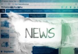 e-λιανικό: Λειτουργία υποστηρικτικής πλατφόρμας για τους δυνητικούς δικαιούχους της Δράσης