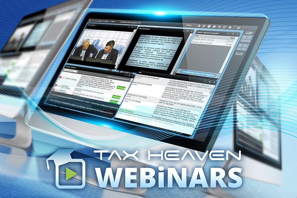 On line σεμινάριο: Φορολογική αναγνώριση εξόδων - Τεχνητές διευθετήσεις - Αφορολόγητα έσοδα - Διανομή κερδών
